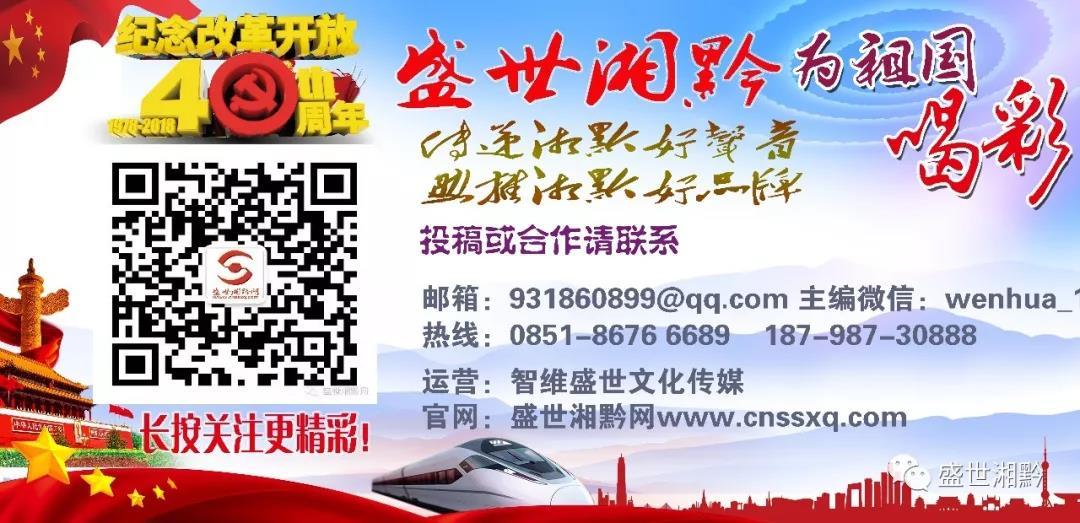 """纪念改革开放40周年,""""贵州崛起、湘商力量""""大型评选开始报名!"""